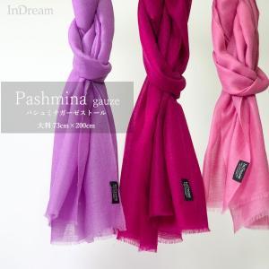 パシュミナ ストール マフラー エアリーストール 大判 薄手 カシミヤ 100% 秋冬 紫 赤 ピンク 古希お祝い|indream
