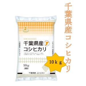 令和2年産 セ−ル 千葉県産コシヒカリ10kg送料無料(北海道・沖縄・九州の場合は別途料金がかかります)|inebourice