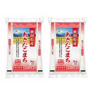 2年産 秋田県産あきたこまち10kg(5kg×2)送料無料(北海道・沖縄・九州の場合は別途料金がかかります)|inebourice