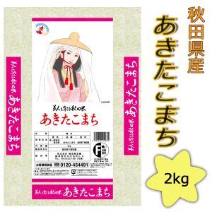 2年産 秋田県産あきたこまち2kg送料無料(北海道・沖縄・九州の場合は別途料金がかかります)|inebourice