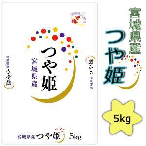 2年産 宮城県産つや姫5kg送料無料(北海道・沖縄・九州の場合は別途料金がかかります)|inebourice