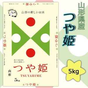 2年産 山形県産つや姫5kg送料無料(北海道・沖縄・九州の場合は別途料金がかかります)|inebourice