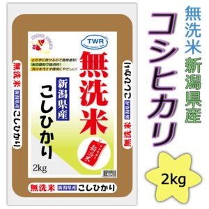 無洗米2年産 新潟県産コシヒカリ2kg送料無料(北海道・沖縄・九州の場合は別途料金がかかります)|inebourice