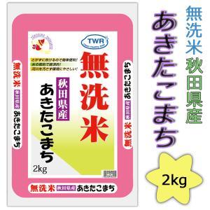 無洗米2年産 秋田県産あきたこまち2kg送料無料(北海道・沖縄・九州の場合は別途料金がかかります)|inebourice