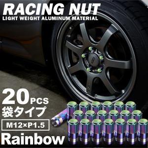■レーシングナット×20本 ■レインボー ■60度テーパー座ナット ■ボルト径・ピッチ・ナットニ面幅...