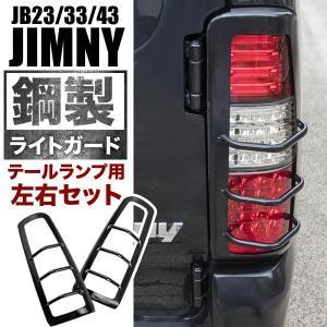 立体構造の頑強スチール製カバーでライトを守る!  ■車種:ジムニー ■型式:JB23/33/43 ■...