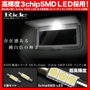 100系 マーク2 [H8.9〜H12.9] バニティランプ 2個 T6.3×31mm 3chip ...