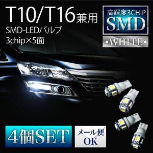 アクア アイシス ヴィッツ bB iQ極 LED 電球 バルブ T10 汎用 4個セット ホワイト ポジション ナンバー等|inex-2