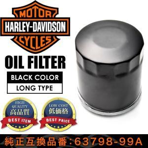 ハーレー オイルフィルター ブラック ロング 品番OILF30 単品 63798-99A 63731...
