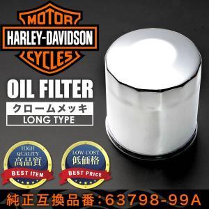 ハーレー オイルフィルター クローム ロング 品番OILF31 単品 63798-99A 63731...