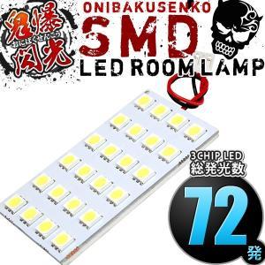 ルームランプ LED 鬼爆閃光 総発光数72発 HE22S アルトラパン [H20.11-H27.6...