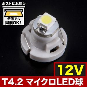 12V車用 T4.2 マイクロ LED ※カラーホワイト メーター球 エアコンパネル インパネ