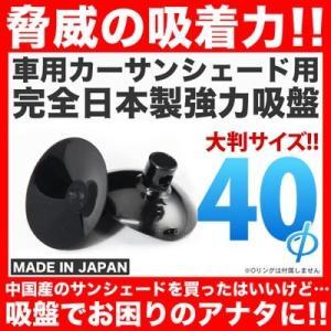 ■完全日本製で安心の吸着力!  【確認事項】 ※サンシェード側の吸盤を通す穴の直径が10mm以上ない...