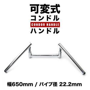 可変式 コンドルハンドル スワローハンドル クロームメッキ 650mm 22.2φ スチール製 バイ...