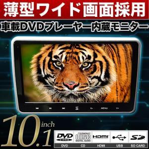 DVDプレーヤー内蔵型10.1インチヘッドレストモニター 12V HDMI端子付 inex