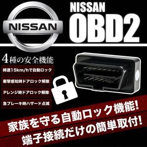 J10 デュアリス OBD2 ニッサン車用 車速連動 自動ド...