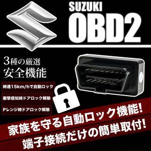 HB25S キャロル OBD2 スズキ車用 車速連動 自動ド...