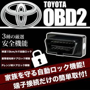ZVW30 プリウス OBD2 トヨタ車用 車速連動 自動ドアロック [TL] オートドアロックツー...