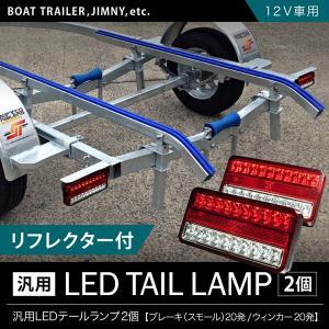ボートトレーラー 牽引車等 汎用 LEDテールランプ リフレクター付 2個 12V車用|inex