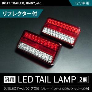 ジムニー トレーラー等 汎用 LEDテールランプ リフレクター付 2個 12V車用|inex
