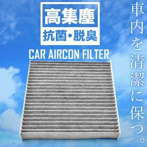 送料無料! トヨタ 200系 ハイエースバン H16.8〜 車用 エアコンフィルター 活性炭入 014535-3110
