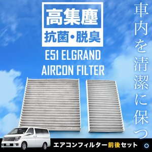 ホコリ・花粉をガードし、活性炭で抗菌・消臭!  ■車種:エルグランド 前後セット ■型式:E51 ■...
