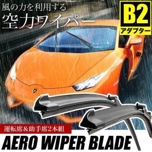 ワイパーをスタイリッシュに! 左・右ハンドルどちらでも使用可能!  ■車種:ボルボ V70 III ...