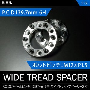 K94W/96W/97W/99W チャレンジャー [H8.7-H13.6]ワイドトレッドスペーサー ワイトレ 2枚セット P.C.D139.7 ハブ径106mm 6穴 15mm|inex