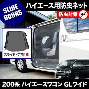 品番M20 200系 ハイエースワゴン GLワイド 4ドア [H16.8-] 防虫ネット 片側スライドドア用 網戸 inex