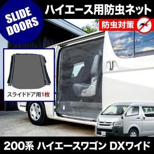 品番M20 200系 ハイエースワゴン DXワイド 4ドア [H16.8-] 防虫ネット 片側スライドドア用 網戸 inex