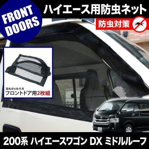品番M12 200系 ハイエースワゴン DXワイド [H16.8-] 防虫ネット フロントドア用 網戸 inex