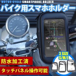 スーパーカブ50ビジネス等に バイク用スマホホルダー 携帯ホルダー スマートフォン|inex