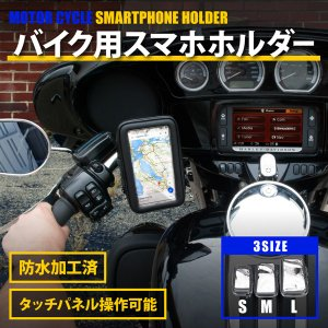FLHX ストリートグライド等に バイク用スマホホルダー 携帯ホルダー スマートフォン|inex