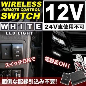 ワイヤレスリモコンスイッチキット 12V車用 スイッチランプ白 LED電装品 フォグ デイライト等に inex