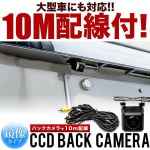 CCDバックカメラ 鏡像タイプ + 10M配線セット
