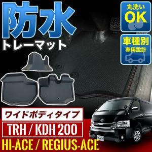 品番RT02 200系 ハイエース ワゴン ワイド用 専用設計 フロント防水トレイマット 3枚組 フロアマット トレー inex