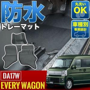 品番RS06 DA17W エブリイワゴン AT車用 専用設計 フロント防水トレイマット 3枚組 フロアマット トレー inex
