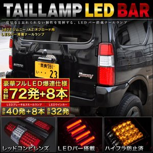 JB23W ジムニー LED テール ランプ レッド ファイバー inex