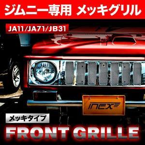 JA11 JA71 JB31 ジムニー クロームメッキ フロントグリル inex