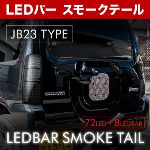 JB23W ジムニー LED テールランプ ファイバースモーク inex