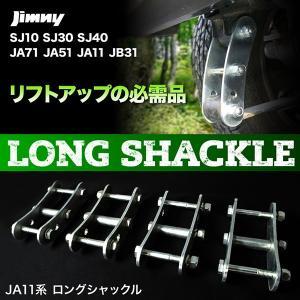 JA11 ジムニー [H2.2-H7.10] ブーメランロングシャックル 1台分 【このパーツだけでお手軽リフトアップ!】 inex