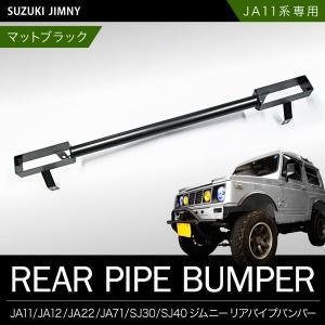 JA11 JA12 ジムニー リアバンパー パイプバンパー ブラック塗装 黒 品番BA03