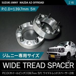 JA11 ジムニー [H2.2-H7.10] ワイドトレッドスペーサー ワイトレ 2枚組 厚み 20mm P.C.D139.7 ハブ径108mm 5穴 品番W01 inex