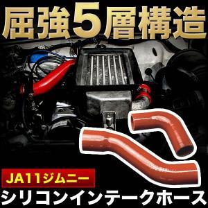 JA11 ジムニー [H2.2〜H7.10] シリコンインテークホース 5層構造 レッド