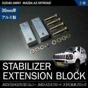 JB23 ジムニー スタビ延長ブロック 30mm 2個 スタビライザー スタビダウンブロック JB33/JB43/JB23 AZオフロード inex