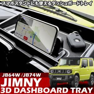 JB64W JB74W ジムニー ジムニーシエラ ダッシュボードトレイ 3D 立体型 トレー 滑り止め ラバーマット付き スマホスタンド 小物入れ inex