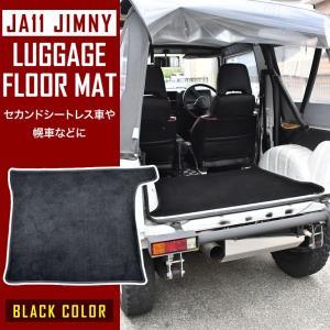 JA11/JA12/JA22/JA31/JA71/JB32/SJ30 ジムニー専用 ラゲッジ フロアマット セカンドシートレス車 幌車 リア ラゲージ セカンドマット inex