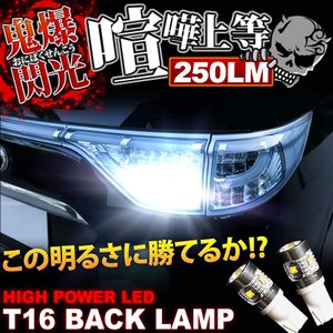 ハイエース4型 KDH・TRH2##系 CREE T16 LEDバック球 250LM