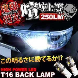 スペーシアカスタム MK32S CREE T16 LEDバック球 250LM
