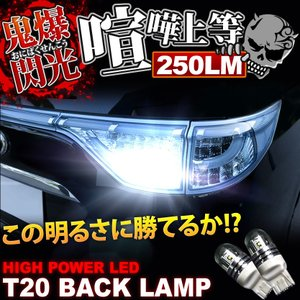 鬼爆閃光 アテンザセダン GJ系 T20 LEDバック球 250LM